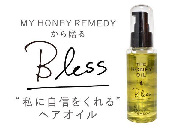 【Sirena's Selection】〜蜜蜂が一緒に幸せを運んでくれる、とっても使ってみたくなる天然由来のハチミツ配合のヘアトリートメントオイルを発見〜