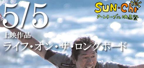 5月31日(金)から全国一斉公開される映画『Life on the Longboard 2nd Wave』に先立ち、『Life on the Longboard』イベント上映会と舞台挨拶のお知らせ☆